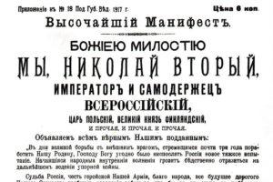 Манифест об отречении царя.
