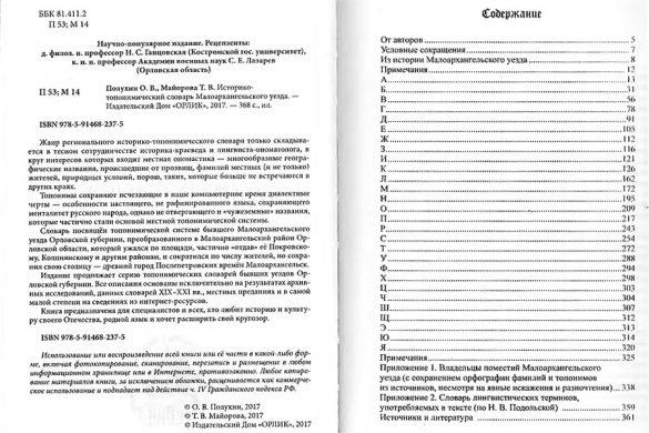 Историко-топонимический словарь Малоархангельского уезда.