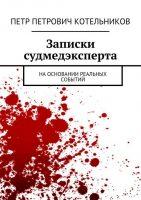 Книга Записки судмедэксперта.
