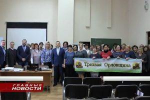 Обучающий семинар трезвая Орловщина