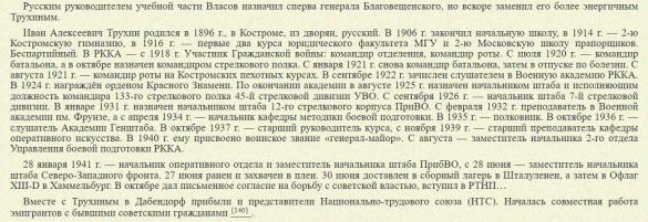 Олег Смыслов. ПРЕДАТЕЛИ И ПАЛАЧИ.