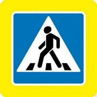 Знак Пешеход.