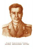 Герой Советского Союза Леонид Костин