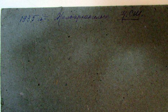 Учительский коллектив Малоархангельской школы №2 в 1935 году
