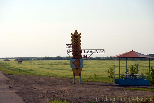 Граница Малоархангельского и Колпнянского районов.