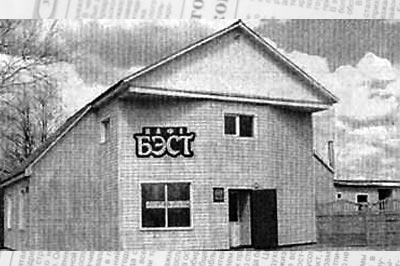В городе открылось новое кафе ООО «Бэст»