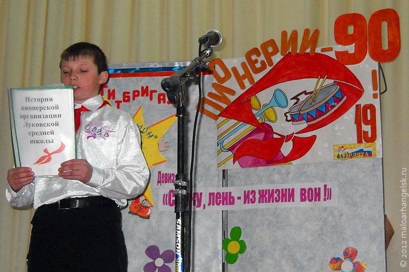 История пионерской организации Луковской средней школы уходит...почти в глубокую древность.