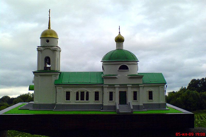 Макет старого Покровского храма, изготовленный А. Н. Цукановым по фото В. З. Троицкого.