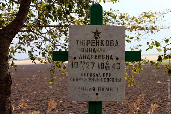 Крест на могиле Тюренковой Зинаиды Андреевны