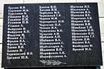 Мраморные плиты с фамилиями