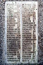 Мраморные плиты с фамилиями. Братское захоронение в селе Первая Ивань, 2009 год.