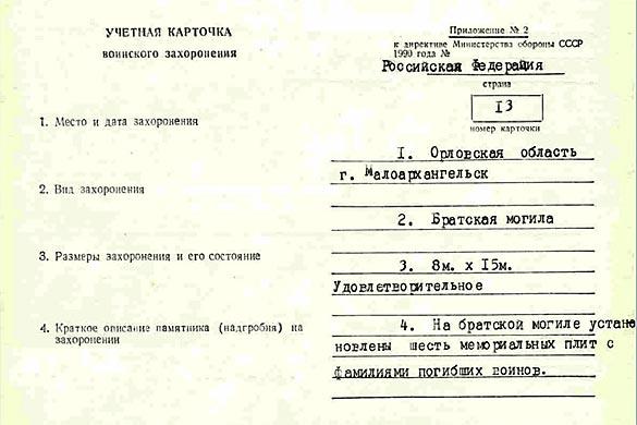 Учетная карточка воинского захоронения 57-376