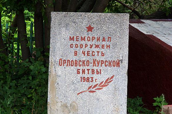 Общий вид воинского захоронения с. Протасово