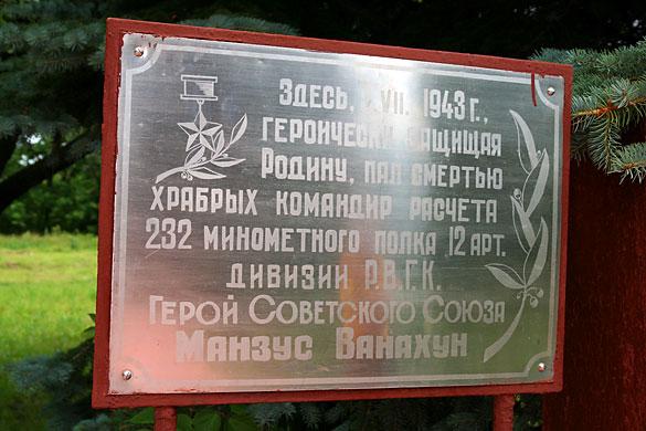 Мемориальная табличка в память о Манзусе Варахуне на мемориале в Протасово Малоархангельского района Орловской области.