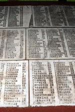 Мраморные плиты с фамилиями: левая часть мемориала