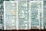 Мраморные плиты с фамилиям: левая часть