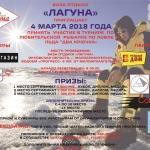 Любительский турнир «Два крючка» по ловле рыбы со льда, приуроченный к «Дню защитника отечества»