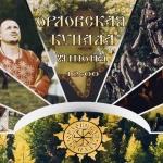 Купала-2018 ждёт гостей в Сеножатном Орловской области!