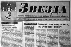 «Звезда» – газета Малоархангельского района Орловской области