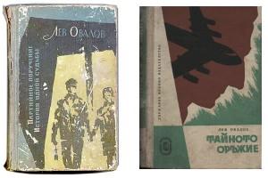 Книги Льва Овалова широко издавались и в СССР, и за рубежом