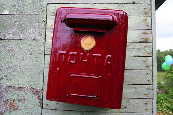 Почтовый ящик для Ваших писем и газет