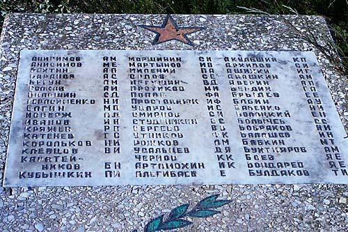 Надмогильная плита на братской могиле в г. Малоархангельске