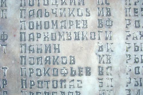 Фото плиты с фамилией Поляков
