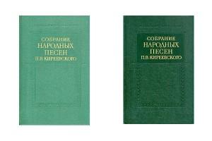 Собрание народных песен П. В. Киреевского, в двух томах. 1983 г.