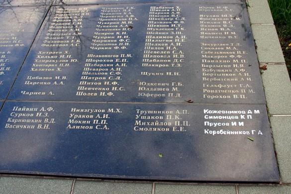 Мемориал на станции Малоархангельск, 4 фамилии, появившиеся на мемориале в 2015 году.