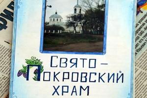 Обложка школьного альбома, 2000-2001 год