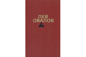 Обложка собрания сочинений Овалова