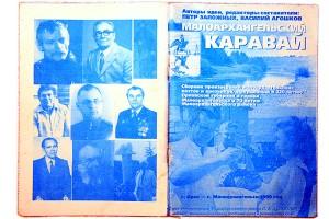 Обложка сборника «Малоархангельский каравай»