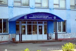 Малоархангельский машиностроительный завод.