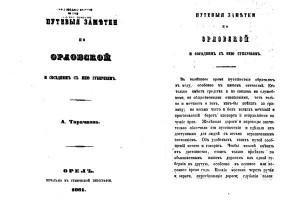 Путевые заметки по Орловской и соседним с нею губерниям. Тарачков А. С. Скан первых страниц.