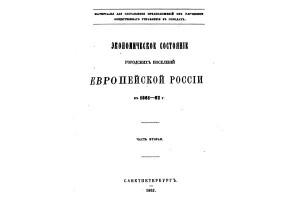 Экономическое состояние городских поселений Европейской части России в 1861-1862 г. Титульный лист издания.