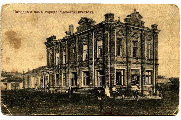 Народный дом города Малоархангельска