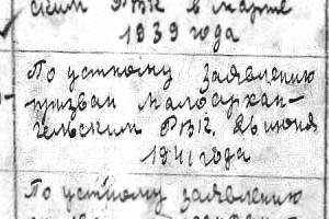 По устному заявлению призван Малоархангельским РВК 26 июня 1941 года