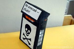 Я — против курения!