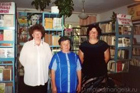 Р. А. Юдина с друзьями библиотеки Локтионовой и Масловой.