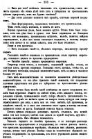 """Страница книги Якушкина """"Путевые письма из Орловской области"""""""