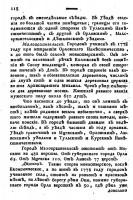 Путешественныя записки Василья Зуева. Страница книги.