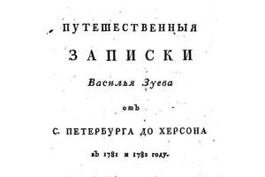 Путешественныя записки Василья Зуева. Титульный лист