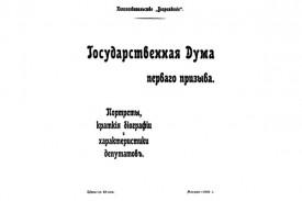 Государственная Дума первого призыва: Портреты, краткие биографии и характеристики депутатов. М.,1906