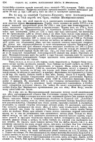 Полное географическое описание нашего отечества, с. 456