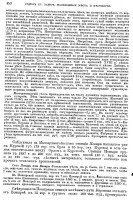Полное географическое описание нашего отечества, с. 458