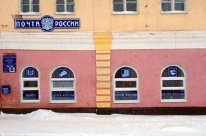 Почтамт Малоархангельска
