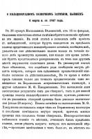 Б. Я. Швейцер, О кольцеобразном солнечном затмении, бывшем 6 марта н. ст. 1867 года