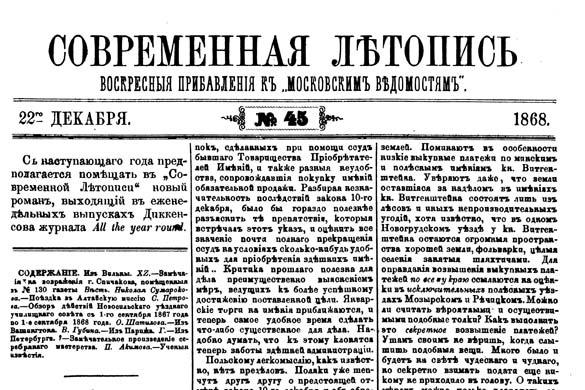 Газета «Современная летопись» — воскресные прибавления к «Московским ведомостям».
