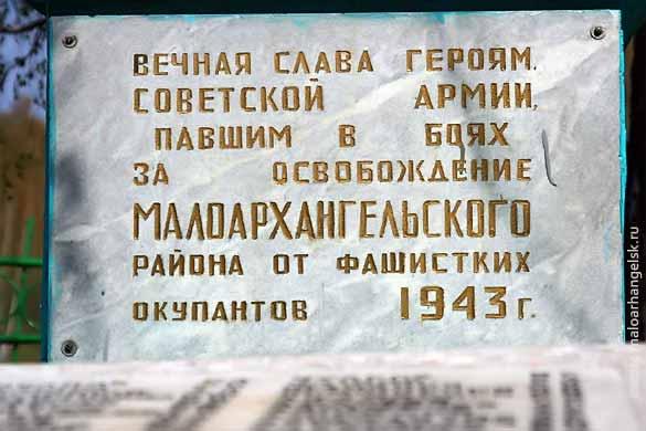 Память. Братская могила в Елизаветино Малоархангельского района Орловской области.