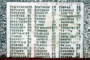 Мемориальная плита. Братское захоронение в Удерево Малоархангельского района Орловской области